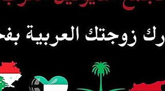 arab cuckold femdom